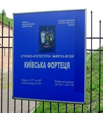 Музей Киевская крепость
