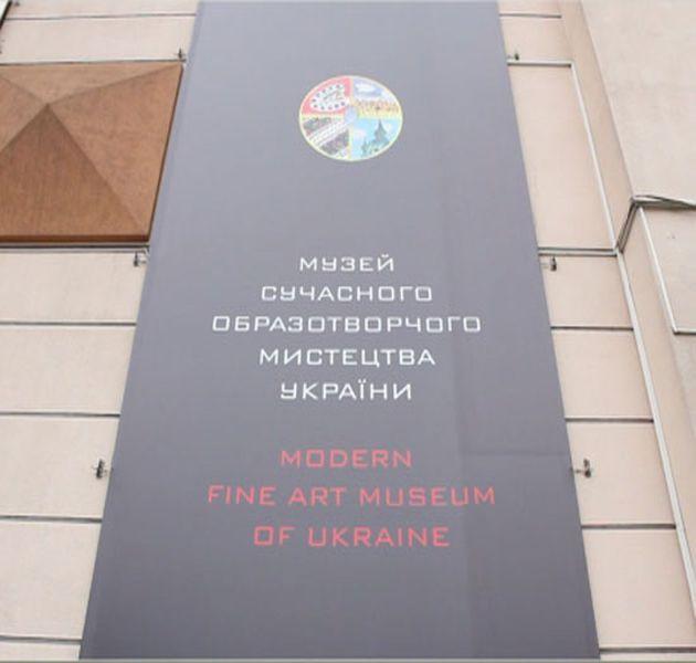 Музей современного изобразительного искусства Украины