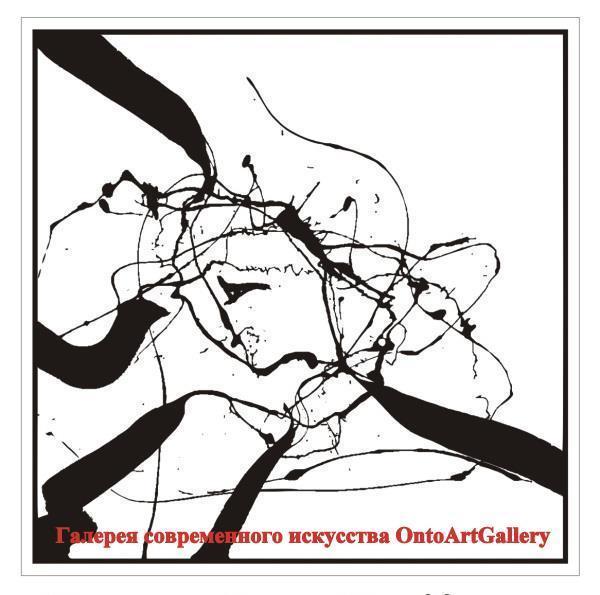 Галерея современного искусства OntoArtGallery