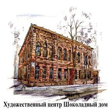 Художественный центр Шоколадный дом