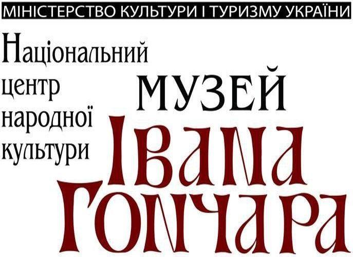 Национальный центр народной культуры Музей Ивана Гончара