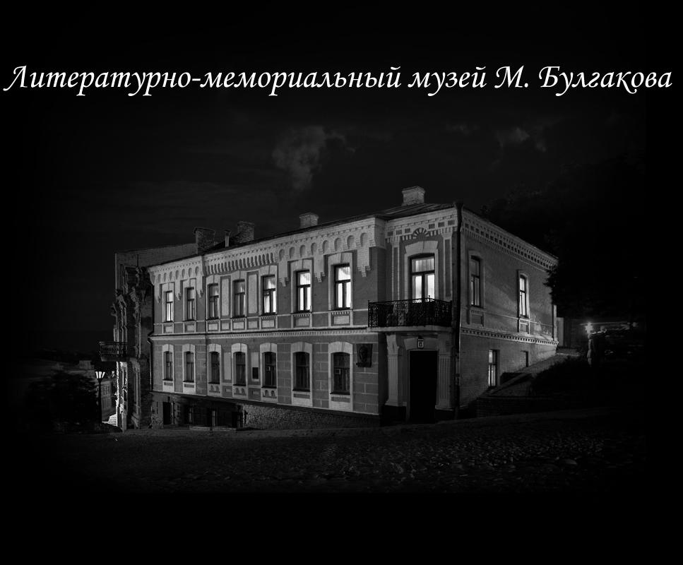 Литературно-мемориальный музей М. Булгакова