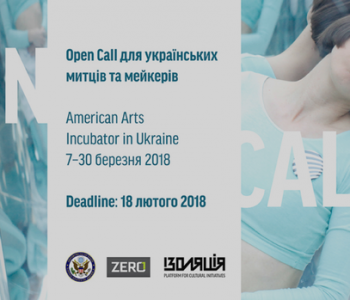 Open call на участие в проекте American Arts Incubator in Ukraine