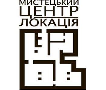 Художественный центр «Локация»