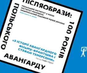 Цикл дискуссий «Послеобразы: 100 лет польского авангарда»
