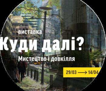 Выставка «Куда дальше?»