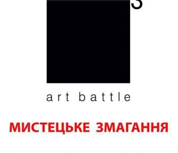 Открыт прием заявок на участие в Третьем Украинском Неформальном Арт-Баттле