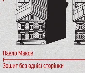 Выставка Павла Макова «Тетрадь без одной страницы»